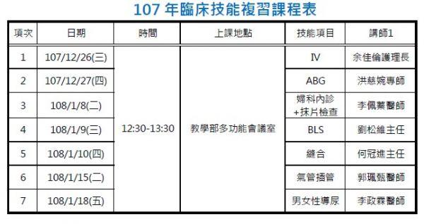 101、102級國考複習班課程表