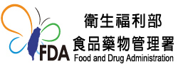 食品藥物管理署 Food and Drug Administration