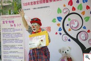 曾獲得世界金牌小丑大獎的熊熊,帶來活潑的行動劇,演出器官捐贈者的配偶或三親等內血親,等候器官移植時有優先權